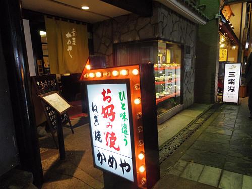 お好み焼き・ねぎ焼き『かめや』@奈良市-02