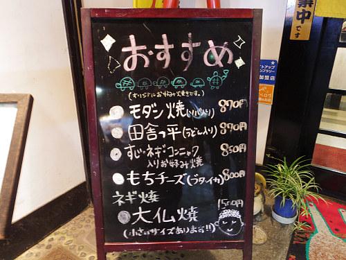 お好み焼き・ねぎ焼き『かめや』@奈良市-05
