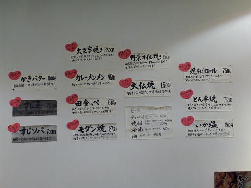 お好み焼き・ねぎ焼き『かめや』@奈良市-07