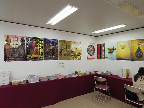 天皇皇后両陛下傘寿記念 第66回 正倉院展-05