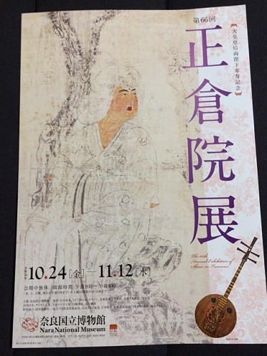 天皇皇后両陛下傘寿記念 第66回 正倉院展-07