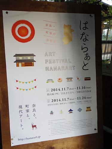 奈良・町家の芸術祭 はならぁと2014@生駒宝山寺参道-02