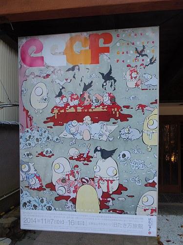 奈良・町家の芸術祭 はならぁと2014@生駒宝山寺参道-05