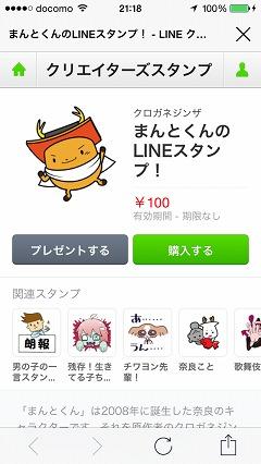 LINEスタンプ-まんとくんのLINEスタンプ!-09