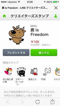LINEスタンプ-鹿 is Freedom-19