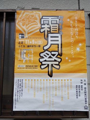 霜月祭@御所まち(御所市)-02