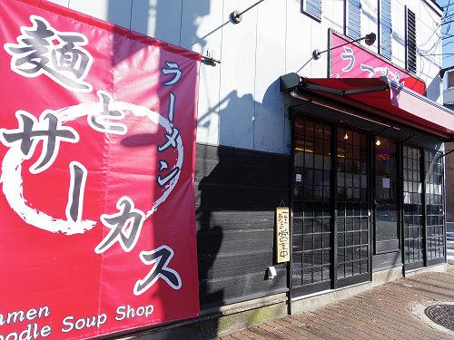 麺とサーカス(プレオープン中)@奈良市-01