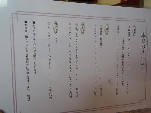 麺とサーカス(プレオープン中)@奈良市-05