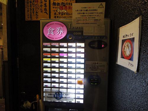 無鉄砲 つけ麺 無心@奈良市-02