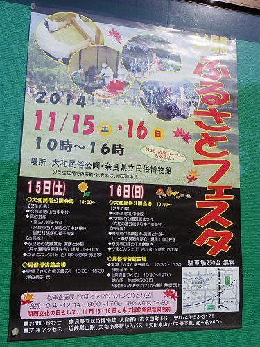 奈良県立民俗博物館・大和民俗公園@大和郡山市-03