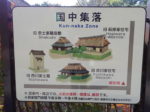 奈良県立民俗博物館・大和民俗公園@大和郡山市-09