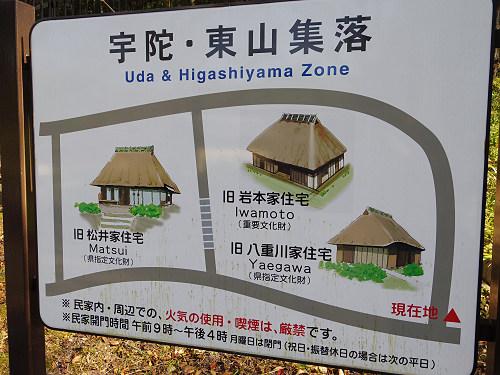 奈良県立民俗博物館・大和民俗公園@大和郡山市-15