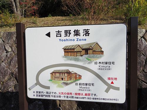 奈良県立民俗博物館・大和民俗公園@大和郡山市-25