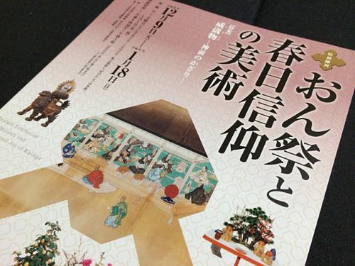 充実の展示『特別陳列 おん祭と春日信仰の美術』@奈良博