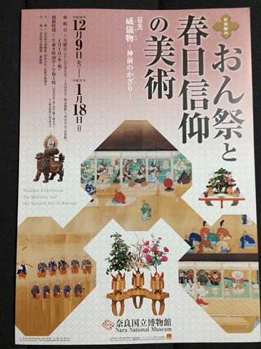 特別陳列 おん祭と春日信仰の美術@奈良博-07