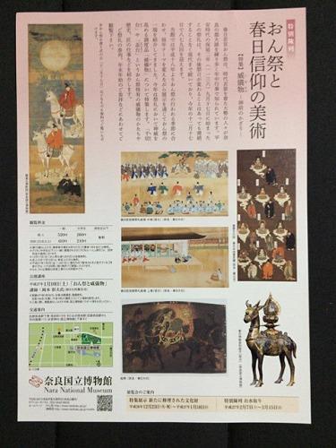 特別陳列 おん祭と春日信仰の美術@奈良博-08