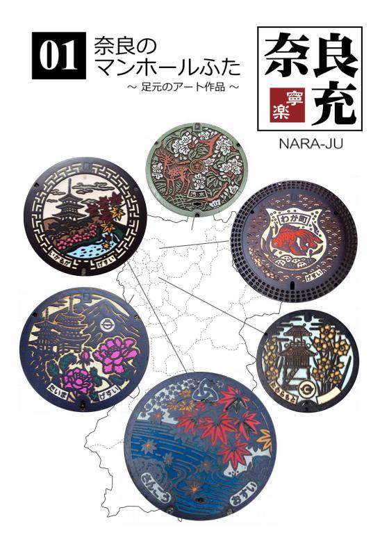 リトルプレス【奈良充】01-奈良のマンホールふた-01