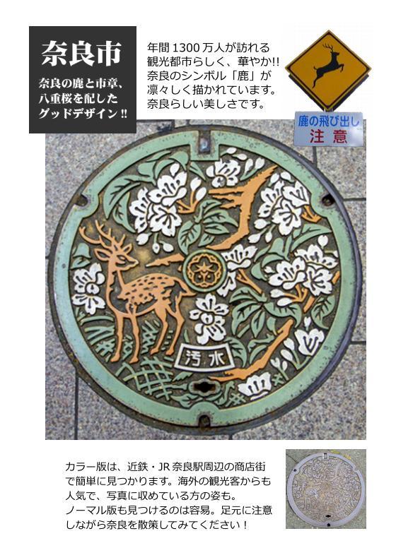 リトルプレス【奈良充】01-奈良のマンホールふた-02