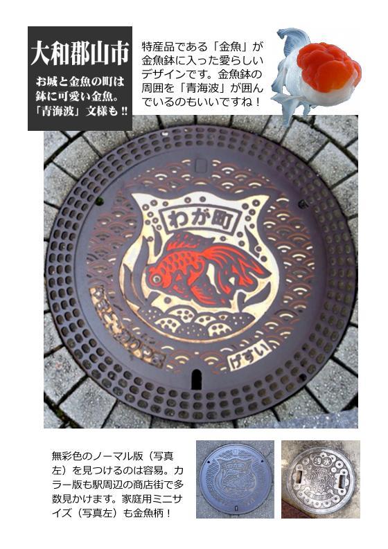 リトルプレス【奈良充】01-奈良のマンホールふた-03