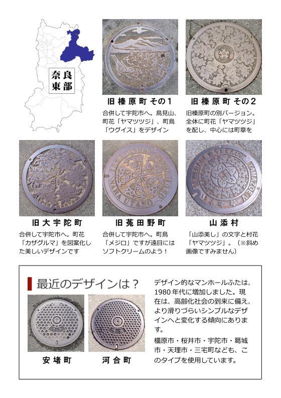 リトルプレス【奈良充】01-奈良のマンホールふた-04