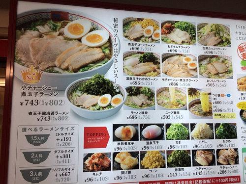 どうとんぼり神座@大和高田店-04