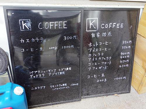 K coffee @大和郡山市-09