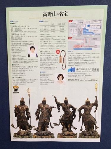 高野山の名宝@あべのハルカス美術館(天王寺)-09