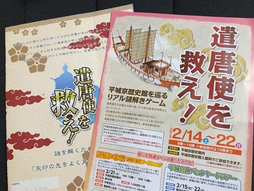 リアル謎解きゲーム『遣唐使を救え!』@平城京歴史館