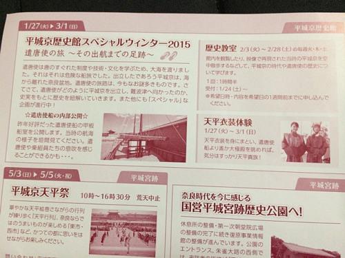 リアル謎解きゲーム『遣唐使を救え!』@平城京歴史館-06