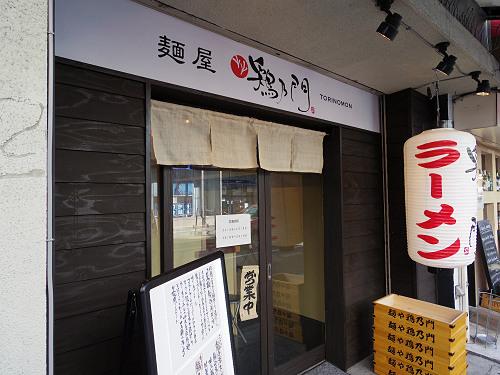 ラーメン『麺屋 鶏乃門』@西大寺(奈良市)-02