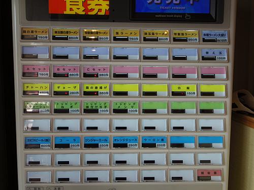 ラーメン『麺屋 鶏乃門』@西大寺(奈良市)-05