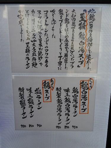 ラーメン『麺屋 鶏乃門』@西大寺(奈良市)-06
