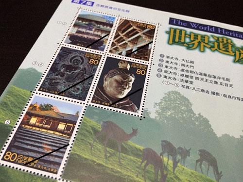 奈良モチーフの未使用切手など-02
