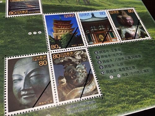 奈良モチーフの未使用切手など-03