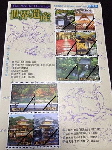 奈良モチーフの未使用切手など-06