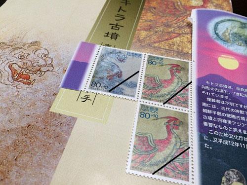 奈良モチーフの未使用切手など-07