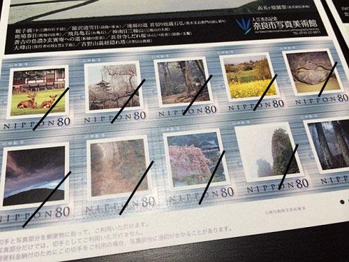 奈良モチーフの未使用切手など-13