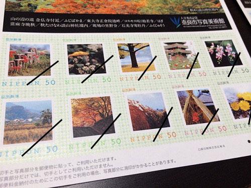 奈良モチーフの未使用切手など-14