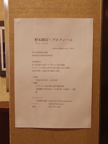 奈良歳時記 お水取りと仏像 二人展@奈良市-10