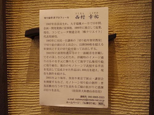 奈良歳時記 お水取りと仏像 二人展@奈良市-11