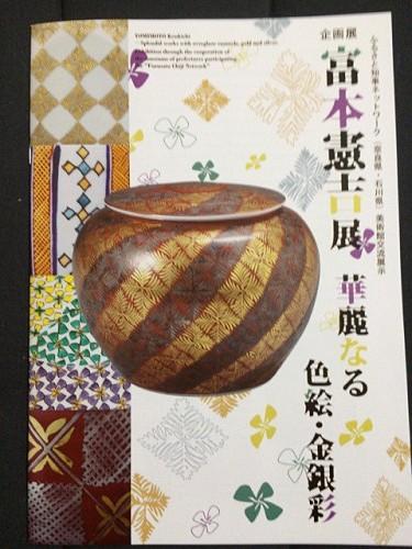 富本憲吉展~華麗なる色絵・金銀彩~ @奈良県立美術館-08