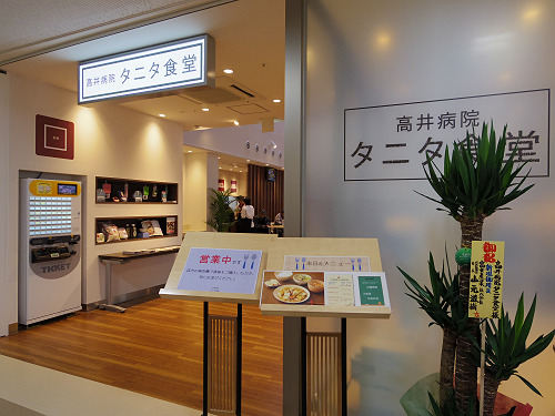 高井病院 タニタ食堂 @天理市-03
