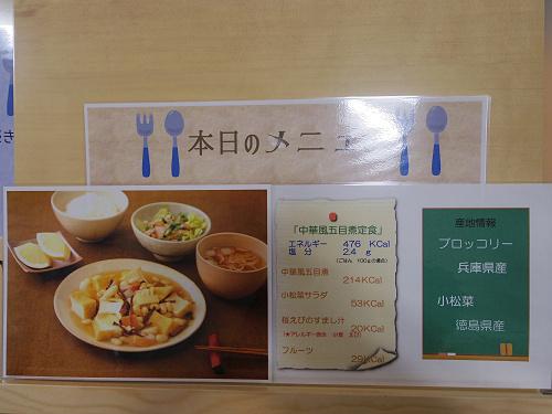 高井病院 タニタ食堂 @天理市-04