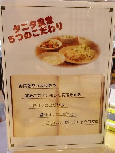 高井病院 タニタ食堂 @天理市-14
