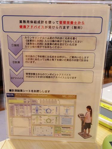 高井病院 タニタ食堂 @天理市-16
