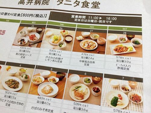 高井病院 タニタ食堂 @天理市-18