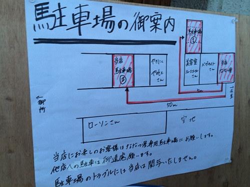 麺屋ななつ星@大和高田市-02