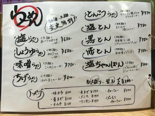 麺屋ななつ星@大和高田市-04