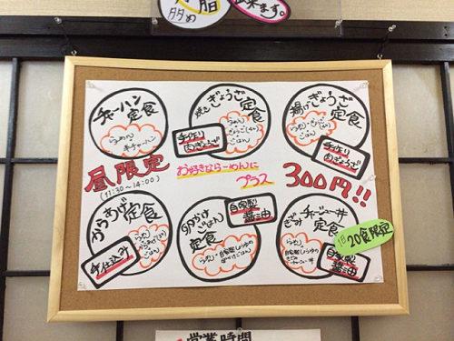 麺屋ななつ星@大和高田市-05