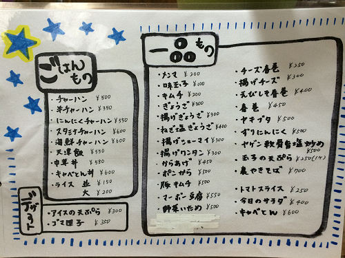 麺屋ななつ星@大和高田市-06